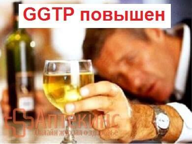 ГГТП и алкоголь