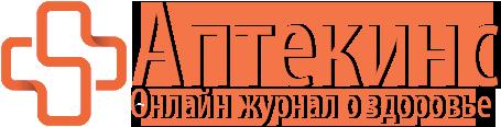 APTEKINS.RU | Аптекинс Онлайн журнал о здоровье